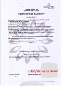 "Удостоверение за дейност - ""Овергаз Техника"" АД"