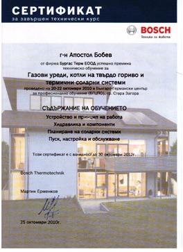 Сертификат за завършен технически курс - Bosch Thermotechnik