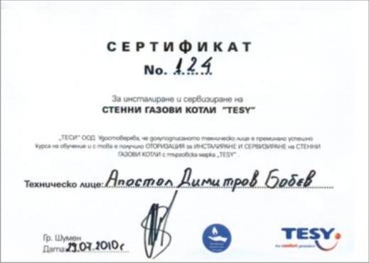 "Удостоверение за инсталиране и сервизиране - ""Теси"" ООД"