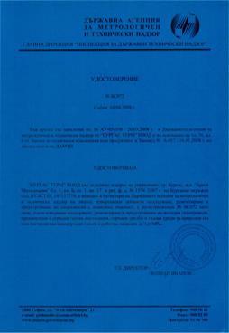 Удостоверение №БС072 - Държавна агенция за метрологичен и технически надзор