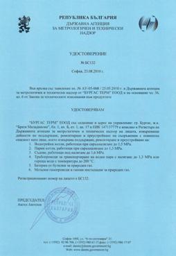 Удостоверение №БС132 - Държавна агенция за метрологичен и технически надзор